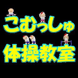 こむっしゅ体操教室橋本